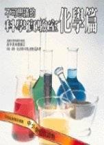 不可思議的科學實驗室. 化學篇