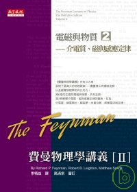 費曼物理學講義 II:電磁與物質(2)介電質、磁與感應定律