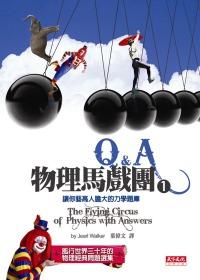 物理馬戲團1  Q&A - 讓你藝高人膽大的力學題庫
