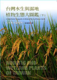 台灣水生與濕地植物生態大圖鑑(下)-水生單子葉植物