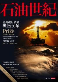 石油世紀增訂版:億萬歲月積累 黑金150年