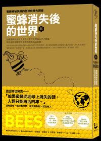蜜蜂消失後的世界(增訂新版):蜜蜂神祕失蹤的全球危機大調查