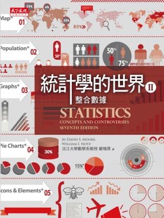 統計學的世界 II (2012年最新修訂版)
