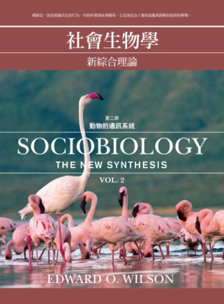 社會生物學:新綜合理論 2 動物的通訊模式