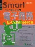 Smart MBA自修手冊3:電子商務