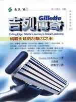 吉列傳奇 : 稱霸全球的刮鬍刀之王