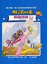 魔法校車:飛起來喲!
