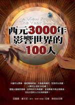 西元3000年影響世界的100人