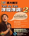Talk da Talk 洋腔洋調VOL.2 I need a cab!搭計程車遍覽城市風光 Please go to Central Park!(附2片VCD)