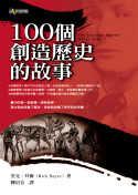 100個創造歷史的故事