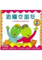 恐龍交朋友:交友和維持友誼的最佳指南-恐龍家庭教養繪本1
