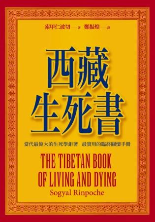 西藏生死書(修訂版)(附DVD一片 )