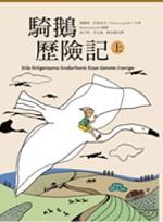 騎鵝歷險記(上冊)