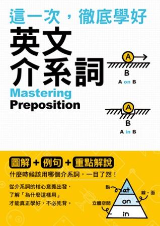 這一次,徹底學好英文介系詞
