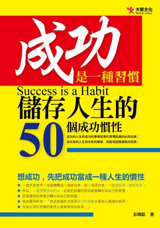 成功是一種習慣