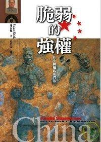 脆弱的強權-在中國崛起的背後
