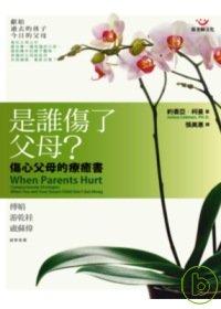 是誰傷了父母?:傷心父母的療癒書