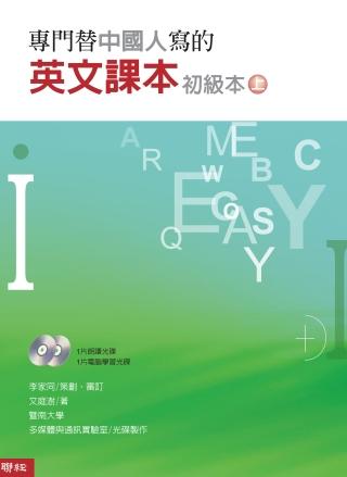 專門替中國人寫的英文課本初級本(上冊)(附光碟兩片)