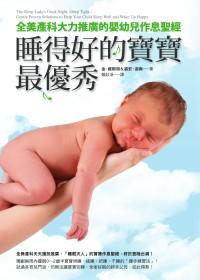睡得好的寶寶最優秀:全美產科大力推廣的嬰幼兒作息聖經