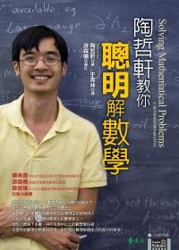 陶哲軒教你聰明解數學