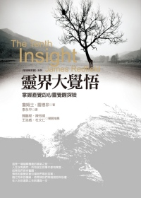 靈界大覺悟:掌握直覺的心靈覺醒探險(2版1刷)