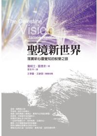 聖境新世界:落實新心靈覺知的蛻變之旅(2版1刷)