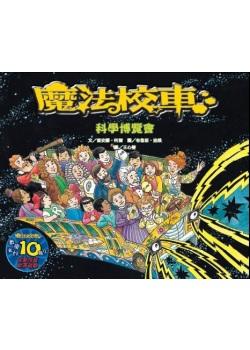科學博覽會:魔法校車(來台10周年/新版)