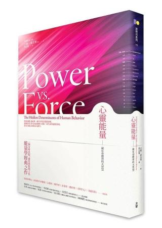 心靈能量:藏在身體裡的大智慧