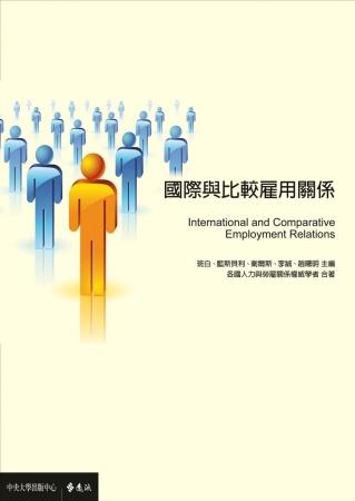 國際與比較雇用關係