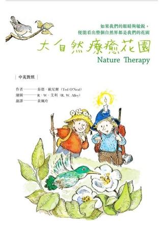 大自然療癒花園