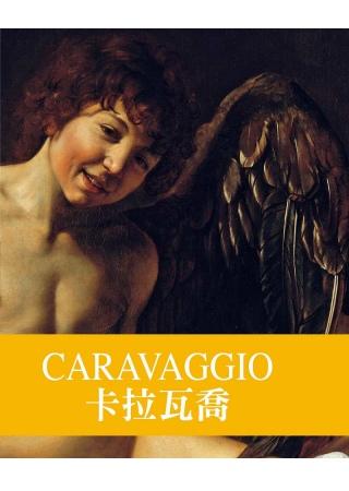 天才藝術家系列:卡拉瓦喬