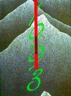 1993台灣美術年鑑