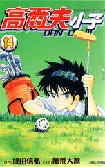 高爾夫小子14