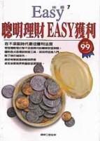 聰明理財EASY獲利