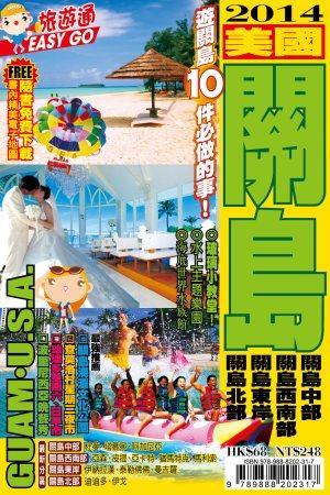 旅遊通:美國關島2014