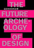 設計的未來考古學