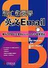 愈忙愈要學英文Email