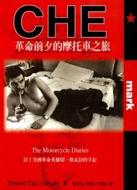 革命前夕的摩托車之旅