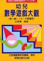 幼兒數學遊戲大觀 (第一集)(五版)