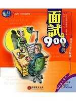 面試900句典(1書+1MP3)