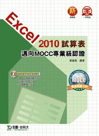 Excel 2010試算表邁向MOCC專業級認證(附模擬測驗系統與範例資源光碟)