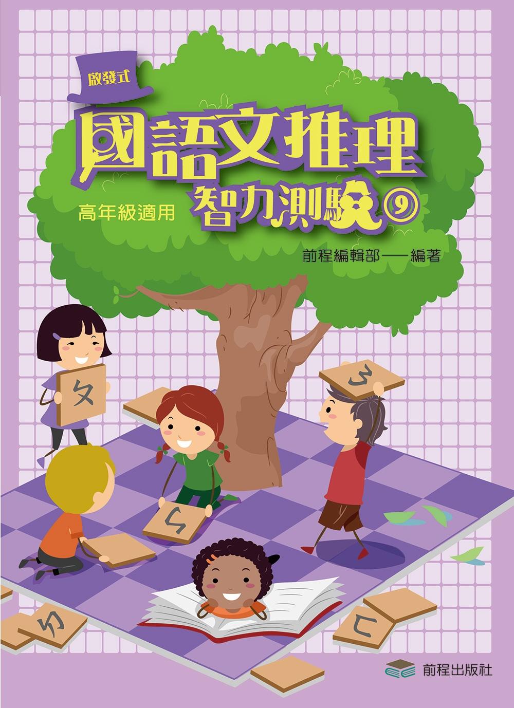 國語文推理智力測驗(九)《高年級適用》(第二版第一刷)