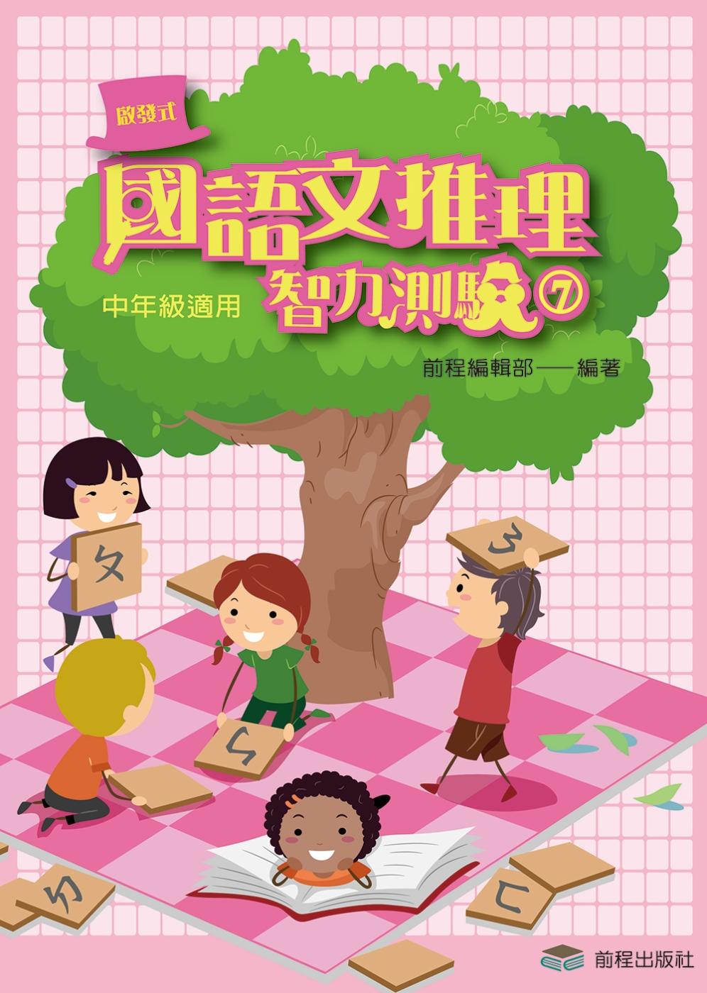 國語文推理智力測驗(七)(中年級適用)(第三版第二刷)