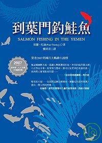 到葉門釣鮭魚