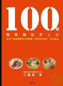 100道簡單麵點馬上吃:利用不發酵麵糰和水調麵糊,蒸煮煎炸做中、西式麵食