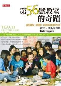 第56號教室的奇蹟: 讓達賴喇嘛、美國總統、歐普拉都感動推薦的老師
