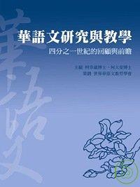 華語文研究與教學:四分之一世紀的回顧與前瞻