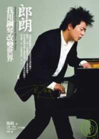郎朗-我用鋼琴改變世界