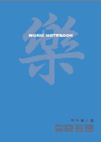 簡譜音樂練習筆記簿