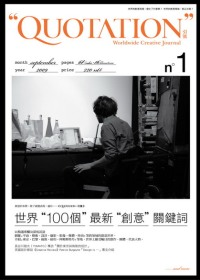 Quotation.引號:世界100個最新創意關鍵詞